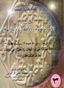 Hadîth El-Amr Bis-Sawm Wel-Iftâr Li-Rou'yat El-Hilâl