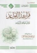 Farâ'id El-Qawâ`id Li-Hall Ma`âqid El-Massâdjid