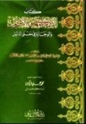 El-Ichâra Fi Ma`rifat El-Oussoûl Wel-Wadjâza Fi Ma`na Ed-Dalîl