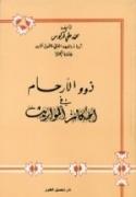 Dhawou El-Arhâm Fi Ahkâm El-Mawârîth