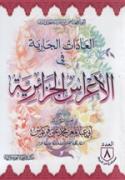 El-`Âdât El-Djâria Fi El-A`râs El-Djazâ'iriyya