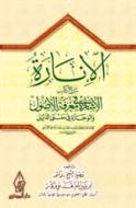 El-Inâra Charh Kitâb El-Ichâra Fi Ma`rifat El-Oussoûl