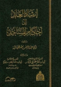 إرشاد العابد إلى أحكام المساجد