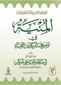 El-Mounia Fî Tawdhîh Mâ Achkal Min-Er-Rouqia