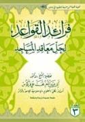 فرائد القواعد لحل معاقد المساجد