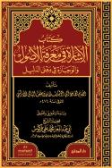 مقدمة كتاب -الإشارة في معرفة الأصول والوجازة في معنى الدليل-