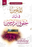 Al-Mo'ine Fi Bayene Hoqouq Azzawjaine