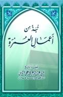 Nobadh Min A'mal Al-'Omra
