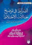 Es-Sirât Fi Tawdhîh Hâlât Al-Ikhtilât
