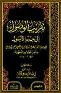 Taqrîb El-Woussoûl Ilâ `Ilm El-Oussoûl