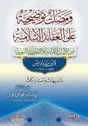 ومضاتٌ توضيحيةٌ على العقائد الإسلامية مِنَ الآيات القرآنية والأحاديث النبوية لابن باديس ـ رحمه الله ـ ـ تنبيهات واستدراكات ـ