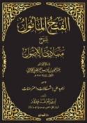 El-Feth El-Ma'moûl Fî Charh Mabâdi' El-Oussoûl