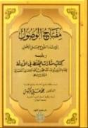 Miftâh El-Woussoûl Ilâ Binâ' El-Fouroû` `Alâ El-Oussoûl