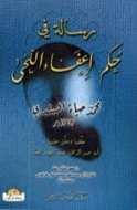 رسالة في حكم إعفاء اللّحَى محمدّ حياة السندي