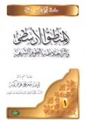 El-Mantiq El-Aristî Wa Athar Ikhtilatih Bi-L-`Ouloûm Ech-Char`iyya