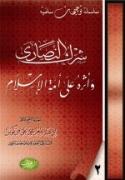 شرك النصارى وأثره على أمة الإسلام