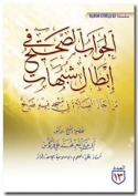 الجواب الصحيح  في إبطال شبهات من أجاز الصلاة في مسجد فيه ضريح