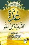 'Oddatou Adda'iya Ila Allah