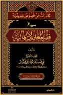 Mokhtârâte Min Nossoussin Hadîthya Fi FIqh Al-Mo'âmalâte Al-Mâlya