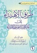 Tarîq El-Ihtidâ' Ilâ Houkm El-I'timâm Wel-Iqtidâ'