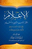 Al-i'lam bimanthour tarajim al-machahir wa al-a'lam