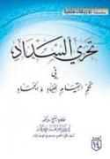 Tahari assadad fi hokm al quyam lil'ibad wa el jamad