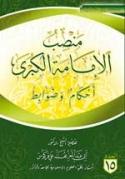 Mansib El Imama El kobra