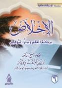 El-Ikhlâs Barakat El-`Ilm Wa Sirr Et-Tawfîq