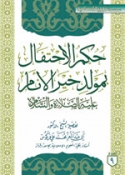 Houkm El-Ihtifâl Bi-Mawlid Kheïr El-Anâm