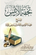 Tohfat Al-Anis Charh 'Aquidat Attawhid Lil-Imam Ibn Badis